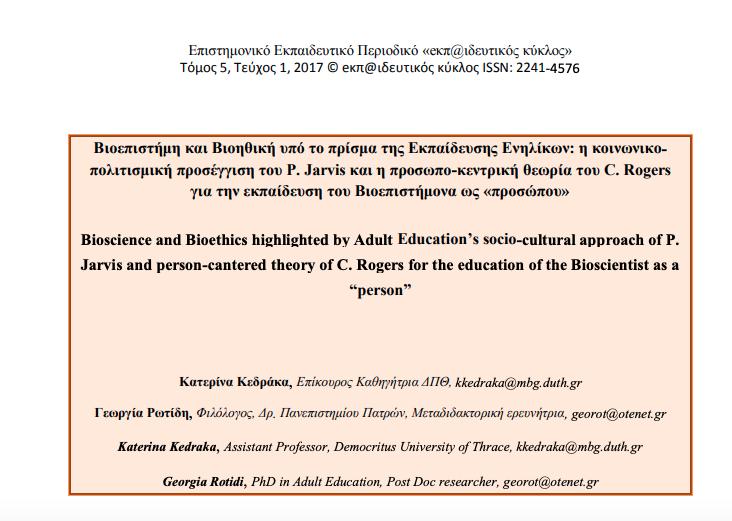 Βιοεπιστήμη και Βιοηθική υπό το πρίσμα της Εκπαίδευσης Ενηλίκων: η κοινωνικοπολιτισμική προσέγγιση του P. Jarvis
