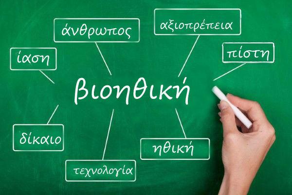 Η διδασκαλία της βιοηθικής στην πανεπιστημιακή εκπαίδευση